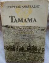 Ταμάμα: η αγνοούμενη του Πόντου