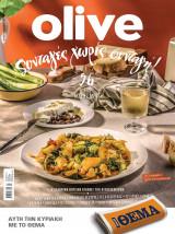 Olive Συνταγές χωρίς συνταγή!
