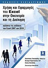 Χρήση και εφαρμογές του Excel στην οικονομία και τη διοίκηση