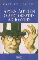 Αρσέν Λουπέν Ο αριστοκράτης λωποδύτης