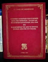 Η εθνική αντίσταση των Ελλήνων κατά των Γερμανών – Ιταλών και Βούλγαρων καταχτητών 1941-1944 και η αναγνώριση της από το κράτος
