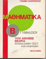 Μαθηματικά Β Γυμνασίου - Γιάννης Ηλιόπουλος