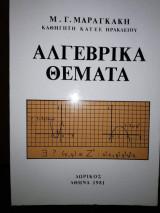 Αλγεβρικά Θέματα