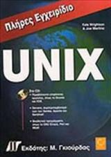 Πλήρες εγχειρίδιο του UNIX