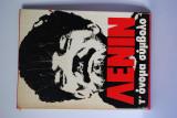 Λένιν τ όνομα σύμβολο