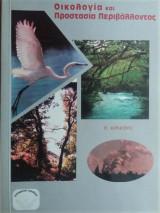 Οικολογία και προστασία περιβάλλοντος