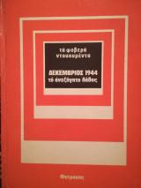 Τα φοβερά ντοκουμέντα: Δεκέμβριος 1944. το ανεξήγητο λάθος