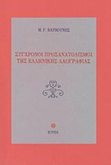 Σύγχρονοι προσανατολισμοί της ελληνικής λαογραφίας