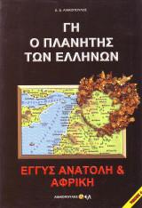 Γη ο πλανήτης των Ελλήνων - Εγγύς Ανατολή & Αφρική