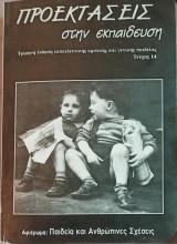 Προεκτάσεις στην εκπαίδευση Τεύχος 14 Αφιέρωμα: Παιδεία και Ανθρώπινες Σχέσεις