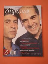 Δίφωνο Τεύχος 95 Αύγουστος 2003