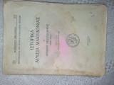 Ιστορικα αρχεία της Μακεδονίας (1695-1912)