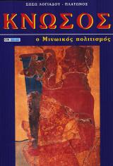 Κνωσός ο μινωικός πολιτισμος
