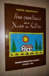 Δέκα Παραδόσεις από τη Χώρα της Κύθνου