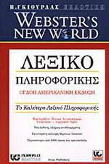 Webster' s new world λεξικό πληροφορικής