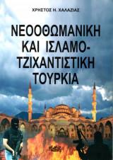 Νεοοθωμανική και Ισλαμο-τζιχαντιστική Τουρκία