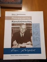 Παναγιωτης Κανελλοπουλος Δια χειρός