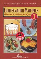 Επαγγελματική μαγειρική