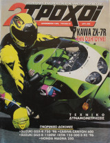 2 Τροχοί τεύχος 53 (12/1995)