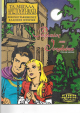 Ρωμαίος και Ιουλιέτα