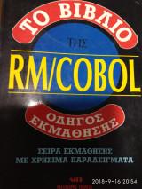 Το βιβλίο της RM/Cobol