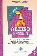 ΣΥΓΧΡΟΝΟ ΛΕΞΙΚΟ ΕΝΝΟΙΩΝ Α - Ω (574 ΕΝΝΟΙΕΣ)