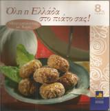 Όλη η Ελλάδα στο πιάτο σας! (τόμος 8) Κιμάς