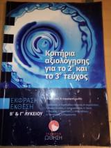 Κριτήρια αξιολόγησης για το 2ο και το 3ο τεύχος