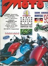 Moto τεύχος 116 (15/10/1994)