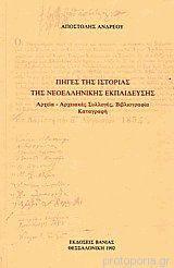 Πηγές της ιστορίας της Νεοελληνικής Εκπαίδευσης. Αρχεία - Αρχειακές Συλλογές, Βιβλιογραφία, Καταγραφή