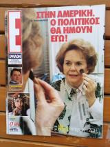 Έψιλον τεύχος 3 - 28 Απριλίου 1991