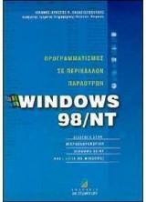 Προγραμματισμός σε περιβάλλον παραθύρων Windows 98/NT