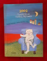 Ημερολόγιο γένους θηλυκού 2002