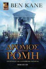 Ο Δρόμος προς τη Ρώμη