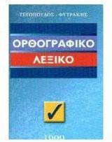 Ορθογραφικό Λεξικό