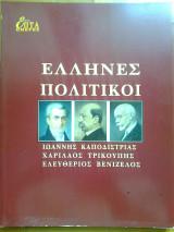 Επτα ημερες ιδ΄ - ελληνες πολιτικοι: ιωαννης καποδιστριας, χαριλαος τρικουπης, ελευθεριος βενιζελος