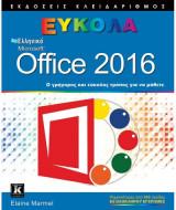 Ελληνικό Office 2016 Εύκολα