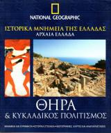 National Geographic Ελλάδα - Ιστορικά Μνημεία της Ελλάδας - Αρχαία Ελλάδα - Θήρα & Κυκλαδικός Πολιτισμός