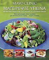 Mayo Clinic: Μαγειρέψτε υγιεινά