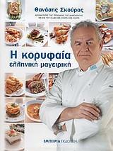 Η κορυφαία ελληνική μαγειρική