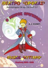 Ο μικρός πρίγκιπας (Θεατρικό πρόγραμμα)