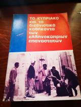 Το κυπριακό και τα Διεθνιστικα καθήκοντα των ελληνοκύπριων επαναστατών