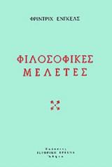 ΦΙΛΟΣΟΦΙΚΕΣ ΜΕΛΕΤΕΣ