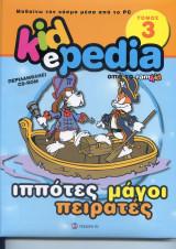 Kidepedia: Ιππότες, μάγοι, πειρατές