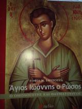 Άγιος Ιωάννης ο Ρώσος  ( ο Ομολογητής και θαυματουργός )