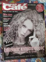 Μουσικό café #15 - Νοέμβριος 1998