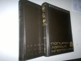 Εγκυκλοπαίδεια Πάπυρος Λαρούς Μπριτάνικα - 61 Τόμοι