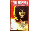 Τζιμ Μορισον - Η ζωη και τα τραγουδια του