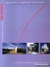 Θέματα χώρου και τεχνών, τεύχος 36, 2005