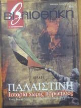 Βιβλιοθήκη - Τεύχος 486